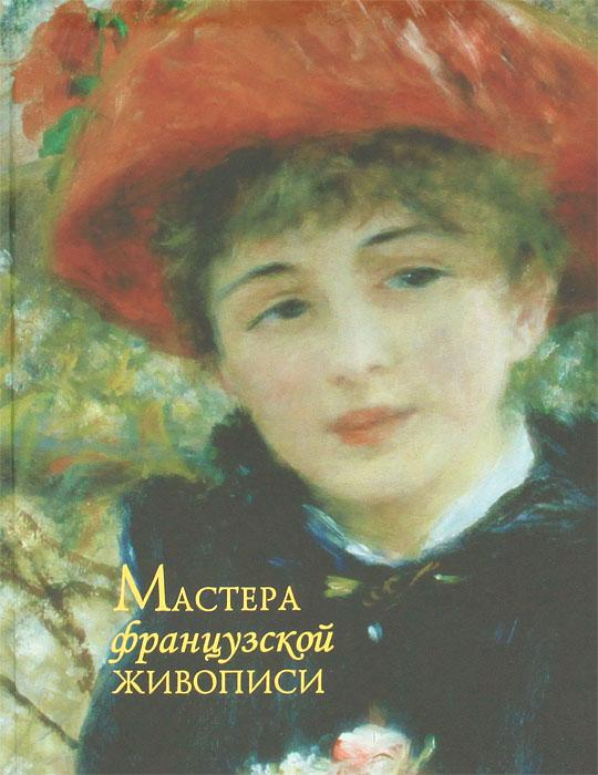 Мастера французской живописи