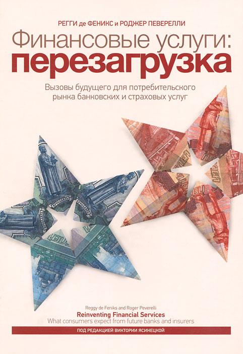 Рынок финансовых услуг россии