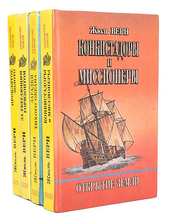Открытие земли (комплект из 4 книг)
