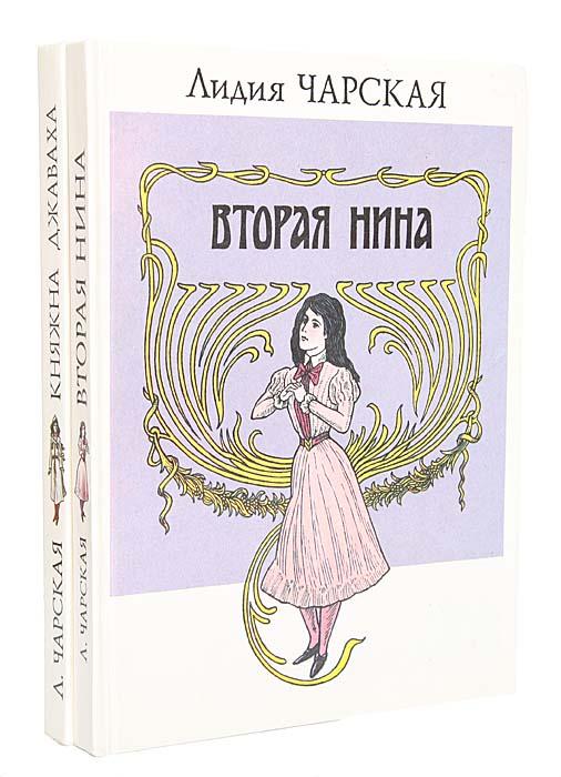 Вторая Нина. Княжна Джаваха (комплект из 2 книг)