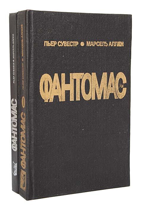 Фантомас (комплект из 2 книг)