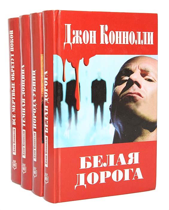 Джон Коннолли (комплект из 4 книг)
