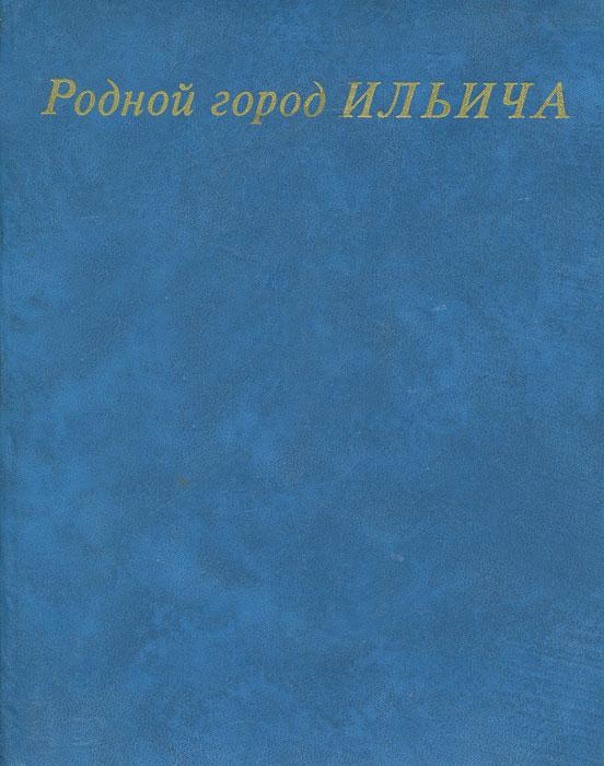 Родной город Ильича