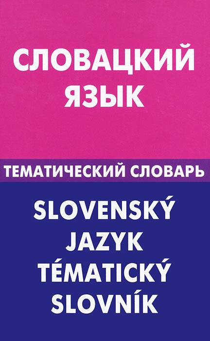 ��������� ����. ������������ ������� / Slovensky jazyk: Tematicky slovnik