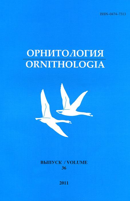 Орнитология. Выпуск 36