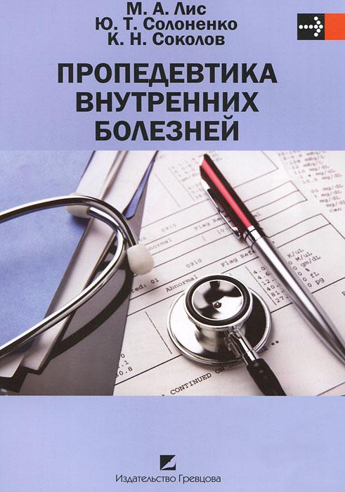 Пропедевтика внутренних болезней. М. А. Лис, Ю. Т. Солоненко, К. Н. Соколов