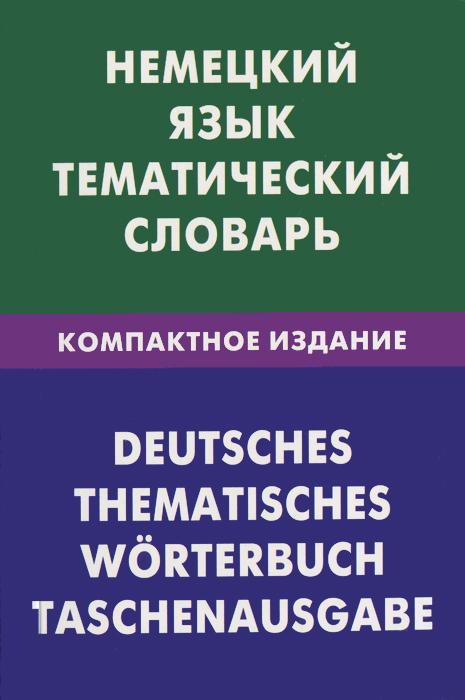 �������� ����. ������������ �������. ���������� ������� / Deutsches: Thematisches worterbuch: Taschenausgabe
