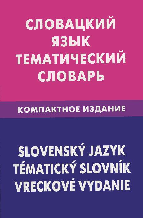 ��������� ����. ������������ �������. ���������� ������� / Slowensky jazyk: Tematicky slovnik: Vreckove vydanie