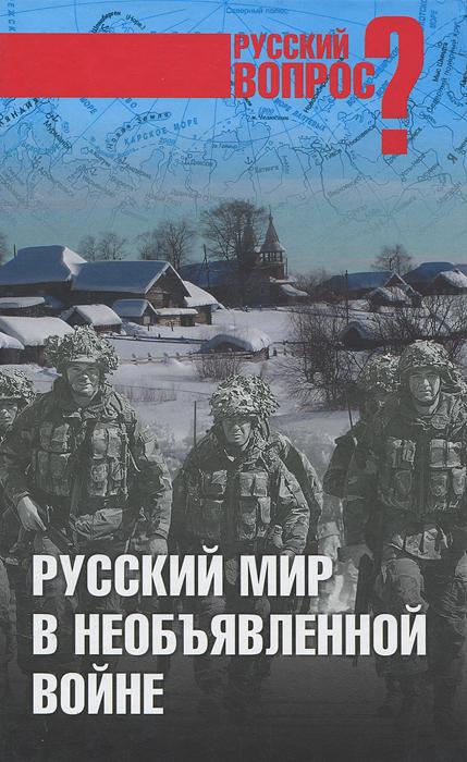 Русский мир в необъявленной войне. Алексей Шорохов