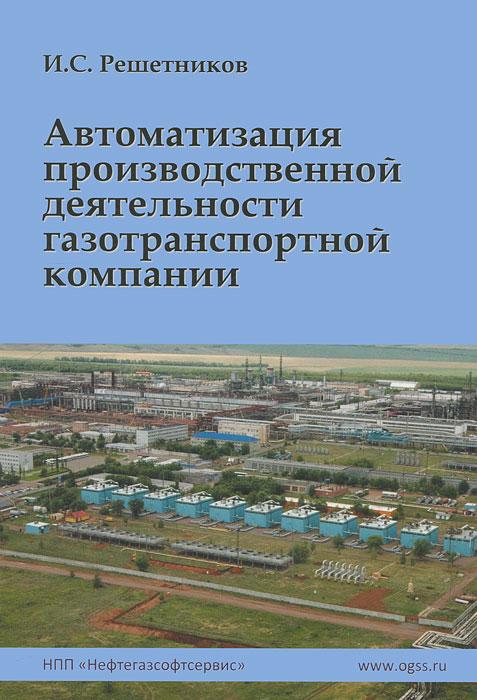 Автоматизация производственной деятельности газотранспортной компании ( 978-5-9902917-2-0 )