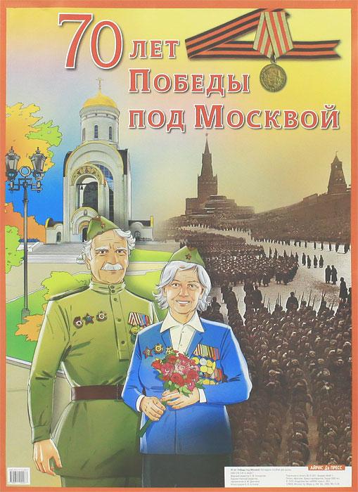 70 лет Победы под Москвой. Плакат ( 978-5-8112-4428-7 )