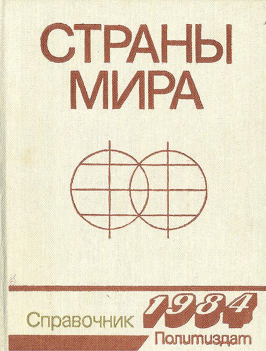 Страны мира. Справочник 1984