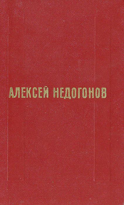 Алексей Недогонов. Избранное