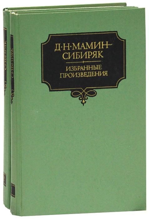Д. Н. Мамин-Сибиряк. Избранные произведения (комплект из 2 книг)