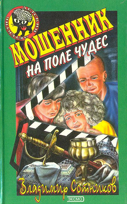 Книга Мошенник на поле чудес