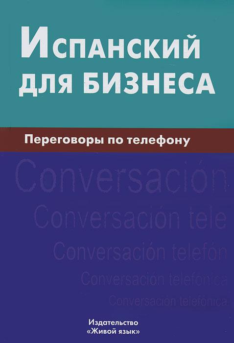 Испанский для бизнеса. Переговоры по телефону ( 978-5-8033-0814-0 )