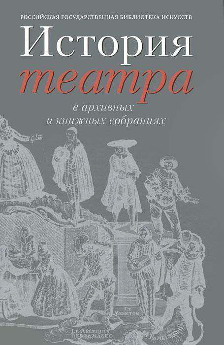 История театра в архивных и книжных собраниях