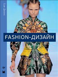 Fashion-дизайн. Все, что нужно знать о мире современной моды. С. Джонс