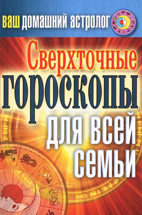 Ваш домашний астролог. Сверхточные гороскопы для всей семьи. С. А. Хворостухина