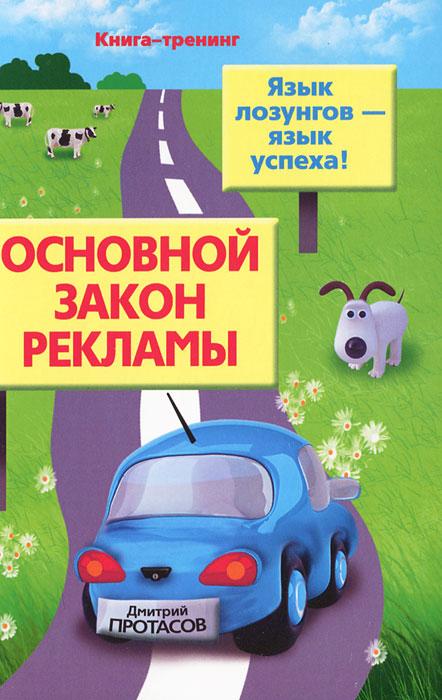 Основной закон рекламы. Язык лозунгов - язык успеха! ( 978-5-227-03156-3 )