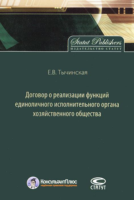 Договор о реализации функций единоличного исполнительного органа хозяйственного общества ( 978-5-8354-0804-7 )