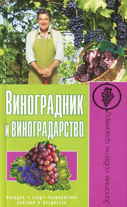 Виноградник и виноградарство. Посадка, уход, размножение, болезни и вредители. С. А. Малай