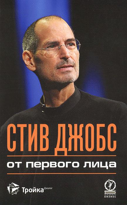 Стив Джобс. От первого лица ( 978-5-9693-0208-2, 1-932841-66-0, 978-1-932847-66-4 )