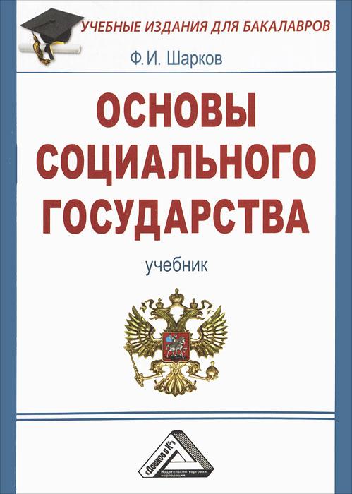 Основы социального государства: Учебник. Шарков Ф.И.. Шарков Ф.И.