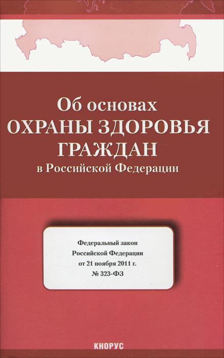 ФЗ Об основах охраны здоровья граждан. .