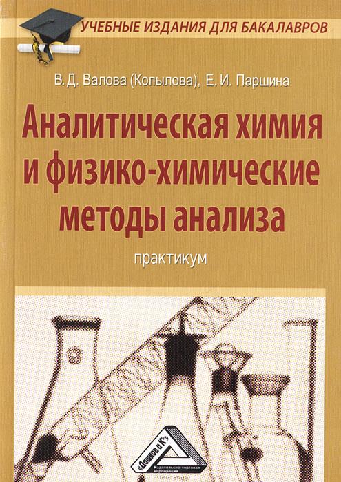 Аналитическая химия и физико-химические методы анализа. В. Д. Валова (Копылова), Е. И. Паршина