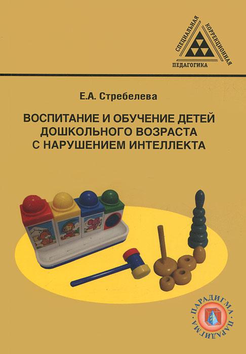 Воспитание и обучение детей дошкольного возраста с нарушением интеллекта. Е. А. Стребелева
