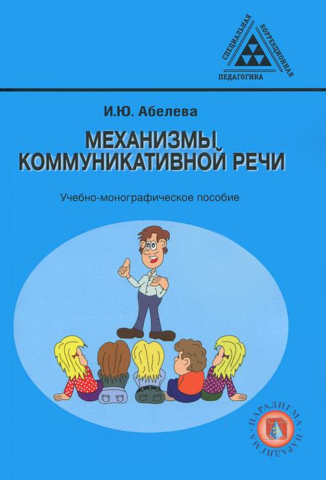 Механизмы коммуникативной речи: учебно-монографическое пособие. Абелева И.Ю.. Абелева И.Ю.