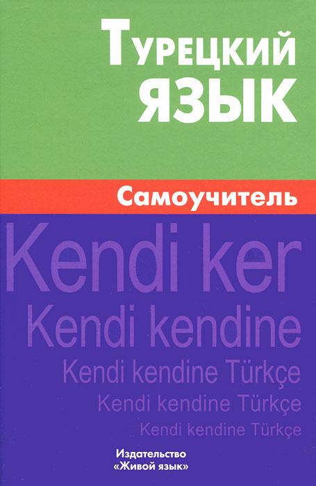 Турецкий язык. Самоучитель. Е. Г. Кайтукова