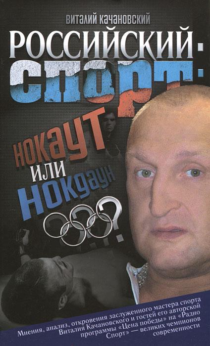 Российский спорт. Нокаут или нокдаун? ( 978-5-271-38559-9, 978-985-18-0650-4 )