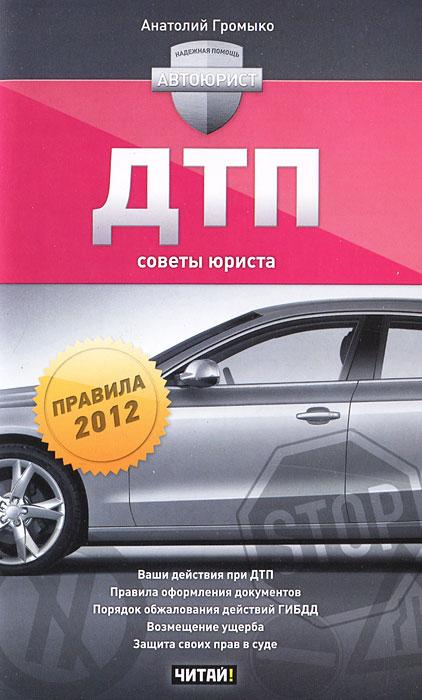 ДТП. Советы юриста. Анатолий Громыко