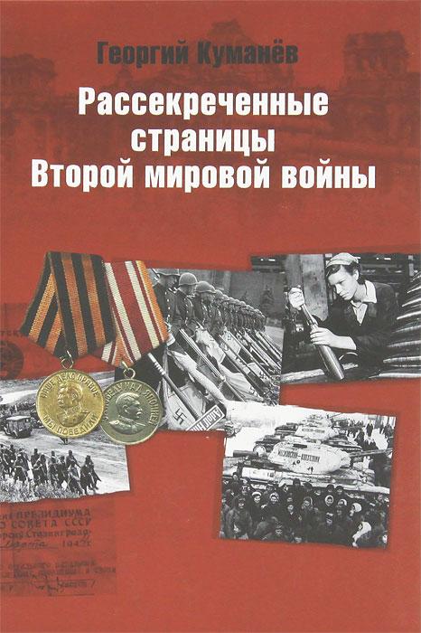 Рассекреченные страницы истории Второй мировой войны. Георгий Куманев