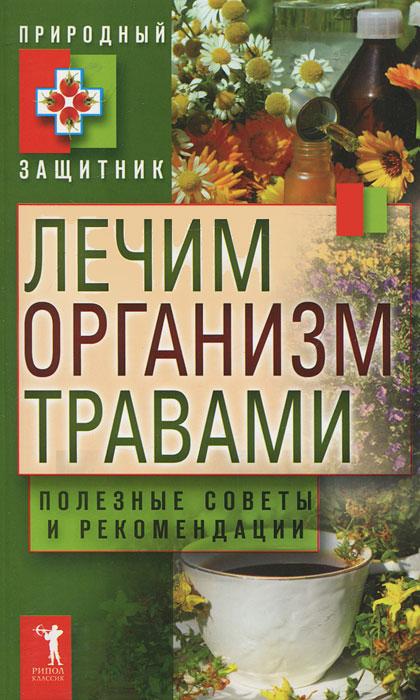 Лечим организм травами. Полезные советы и рекомендации ( 978-5-386-03927-1 )