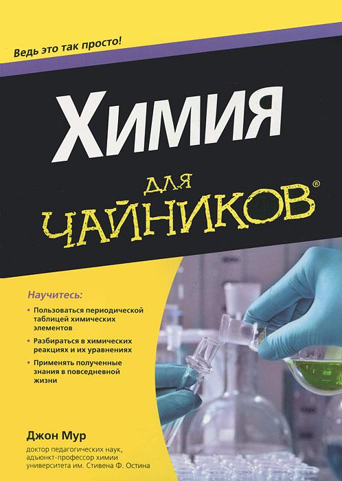 Химия для чайников. Джон Мур