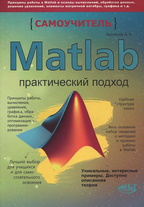 Matlab. Самоучитель. Практический подход. А. Н. Васильев