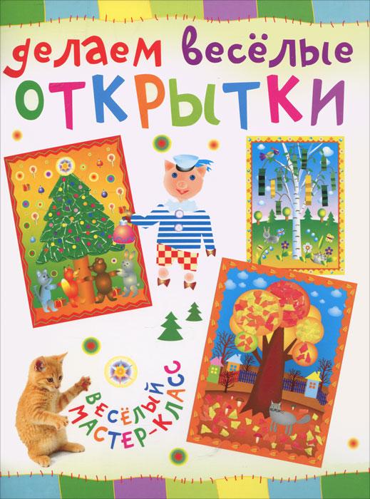 Делаем веселые открытки ( 978-5-462-01255-6 )
