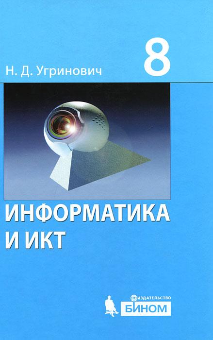 Книга Информатика и ИКТ. 8 класс