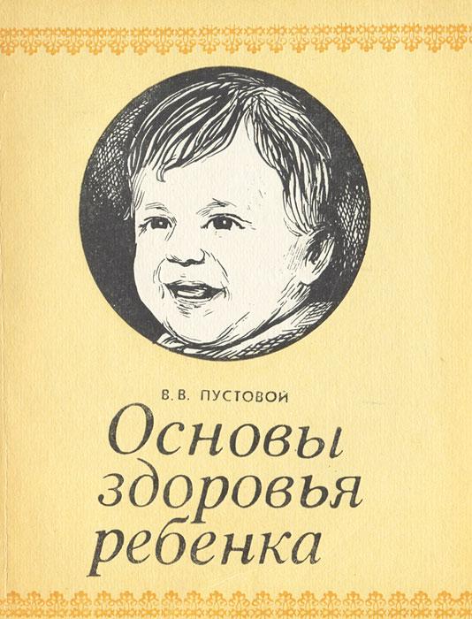 Основы здоровья ребенка