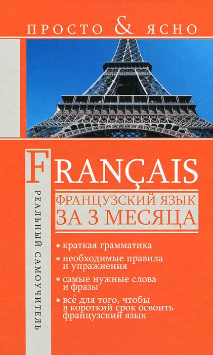 Французский язык за 3 месяца / Francais