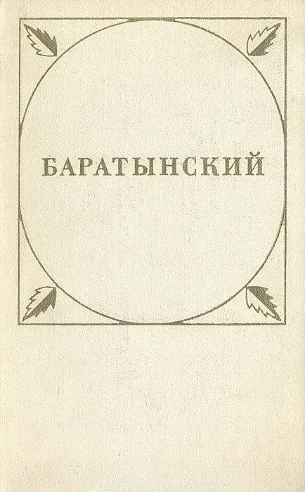 Евгений Абрамович Баратынский. Стихотворения и поэмы