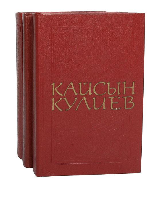 Кайсын Кулиев. Собрание сочинений в 3 томах (комплект из 3 книг)