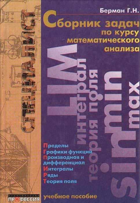 Сборник задач по курсу математического анализа берман решебник 2002