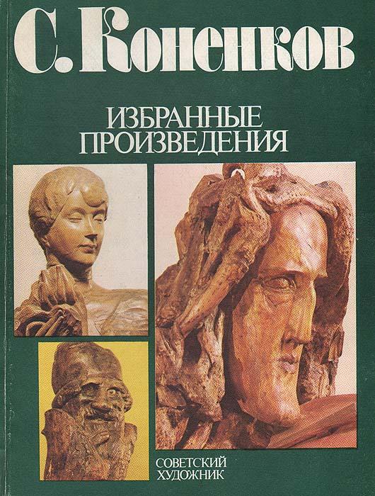 С. Коненков. Избранные произведения. Альбом