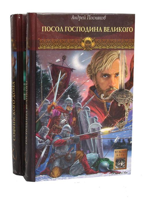 Новгородская сага (комплект из 2 книг)