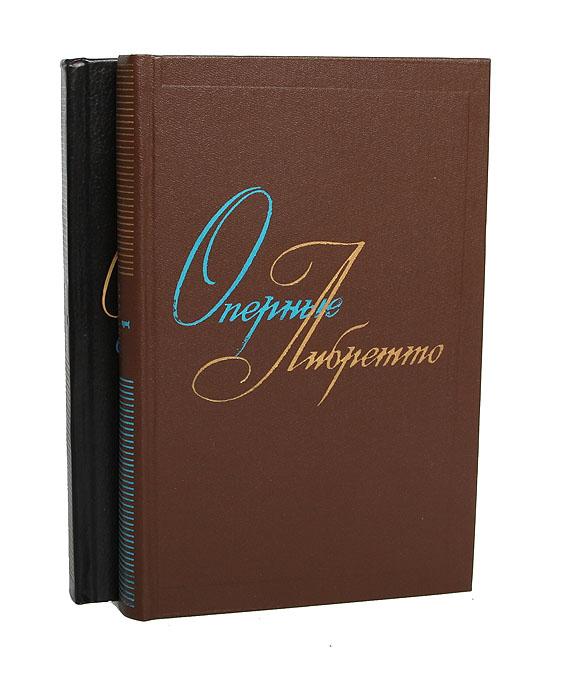Оперные либретто: Краткое изложение содержания опер (комплект из 2 книг)