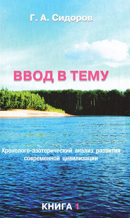 Ввод в тему. Книга 1. Г. А. Сидоров